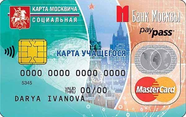 Социальная карта москвича для беременных