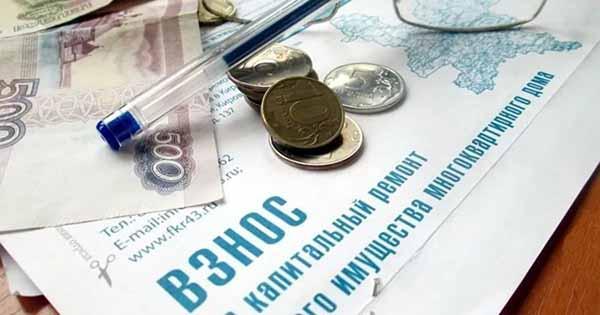 Льготы по оплате капитального ремонта