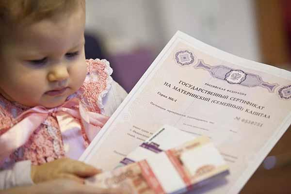 Минфин предлагает давать материнский капитал только нуждающимся семьям