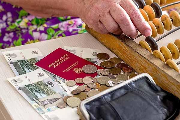 Пенсия по государственному обеспечению