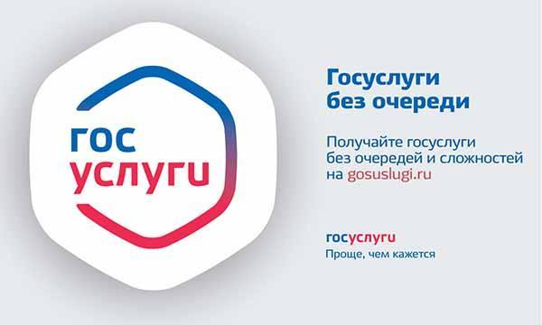 Открылся региональный онлайн портал госуслуг в Самарской области
