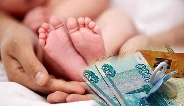 Единовременное пособие по беременности и родам