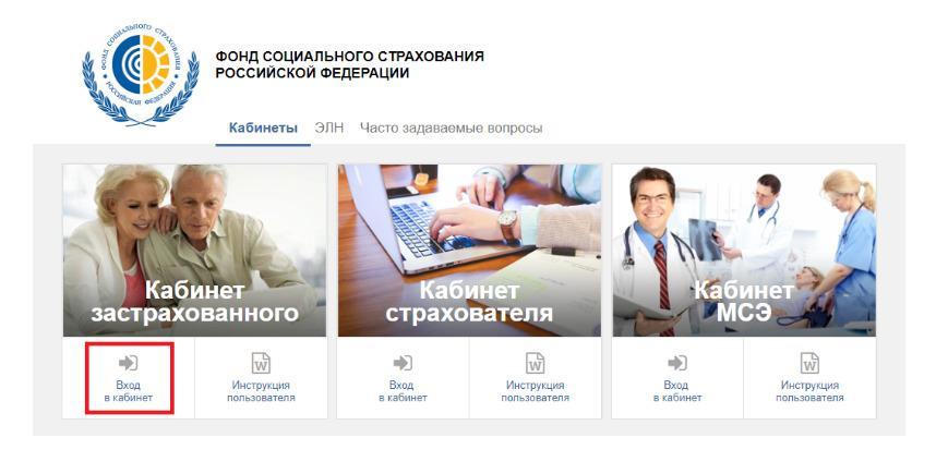 Фонд социального страхования - вход в личный кабинет