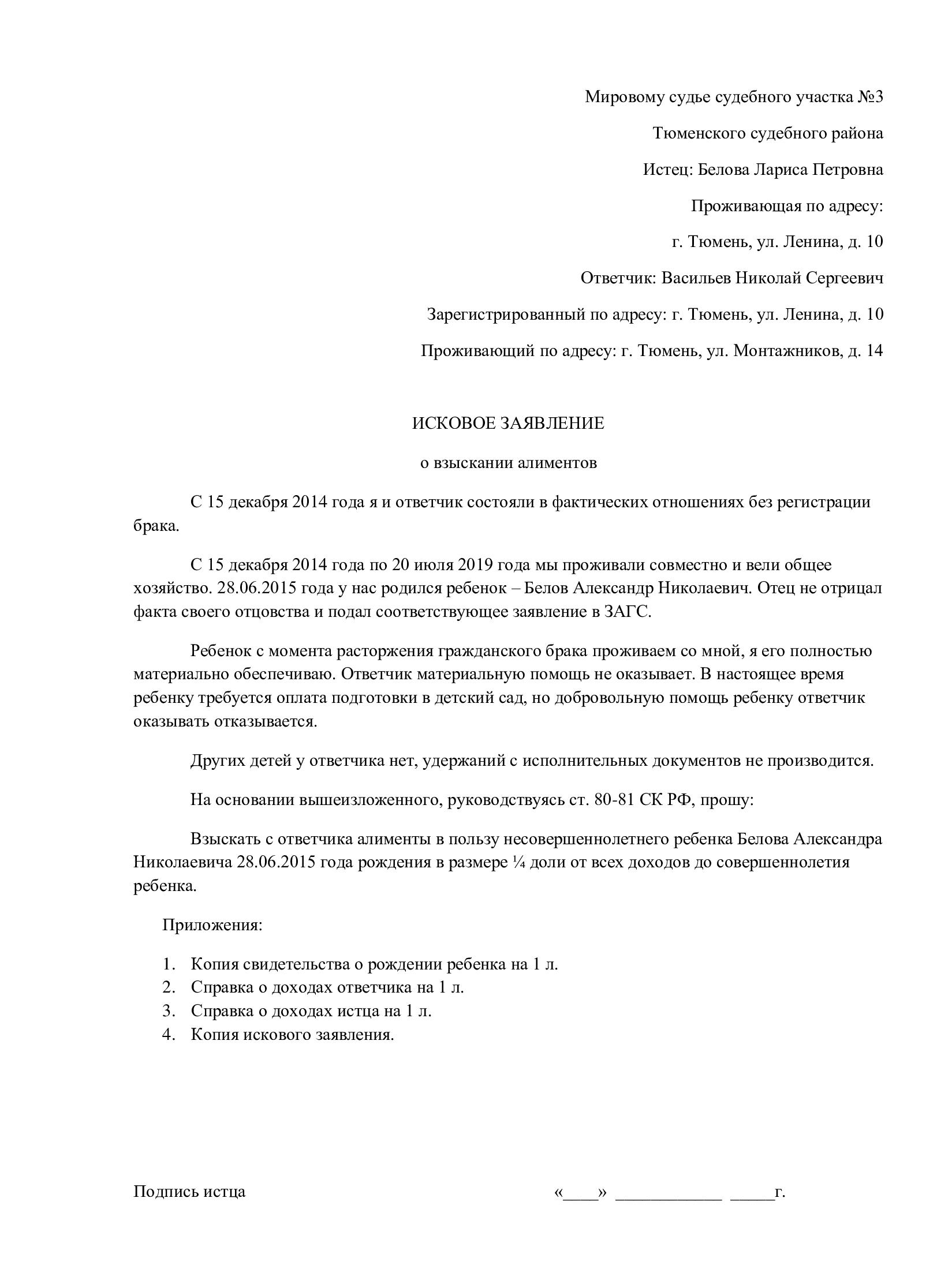 Исковое заявления об взыскании алиментов